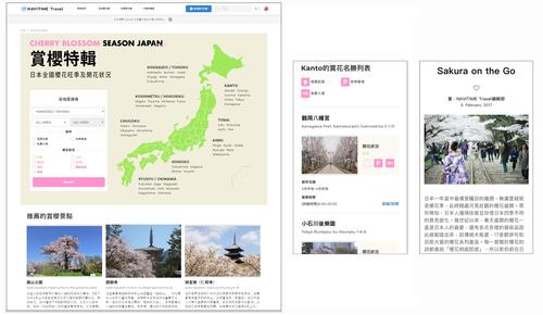 サービスイメージ画像(繁体字).png