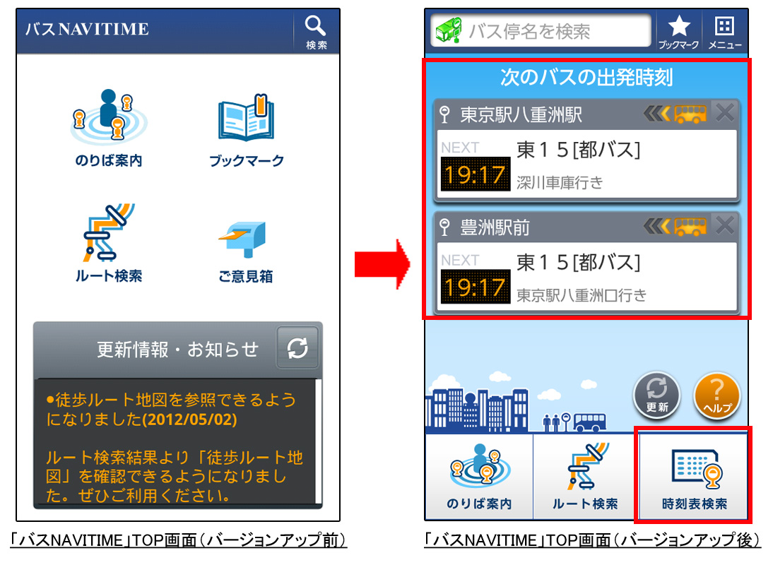 バスNAVITIMEVerUPプレスリリース掲載用.jpg
