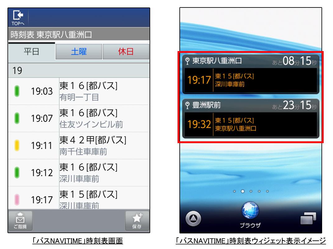 バスNAVITIMEVerUPプレスリリース掲載用2.jpg