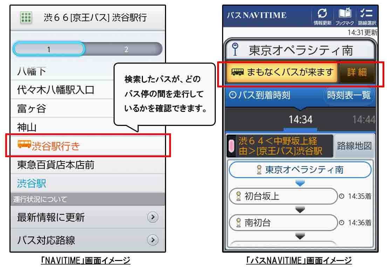京王バス運行情報1枚目.jpg