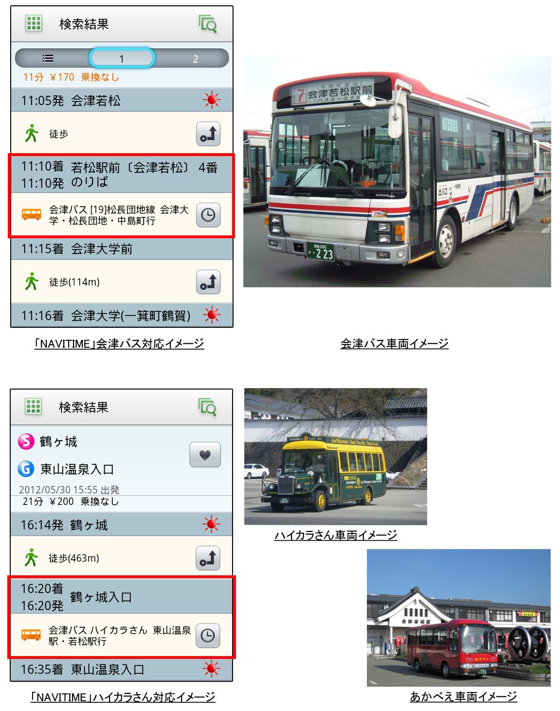 会津バス_プレスリリース掲載用.jpg