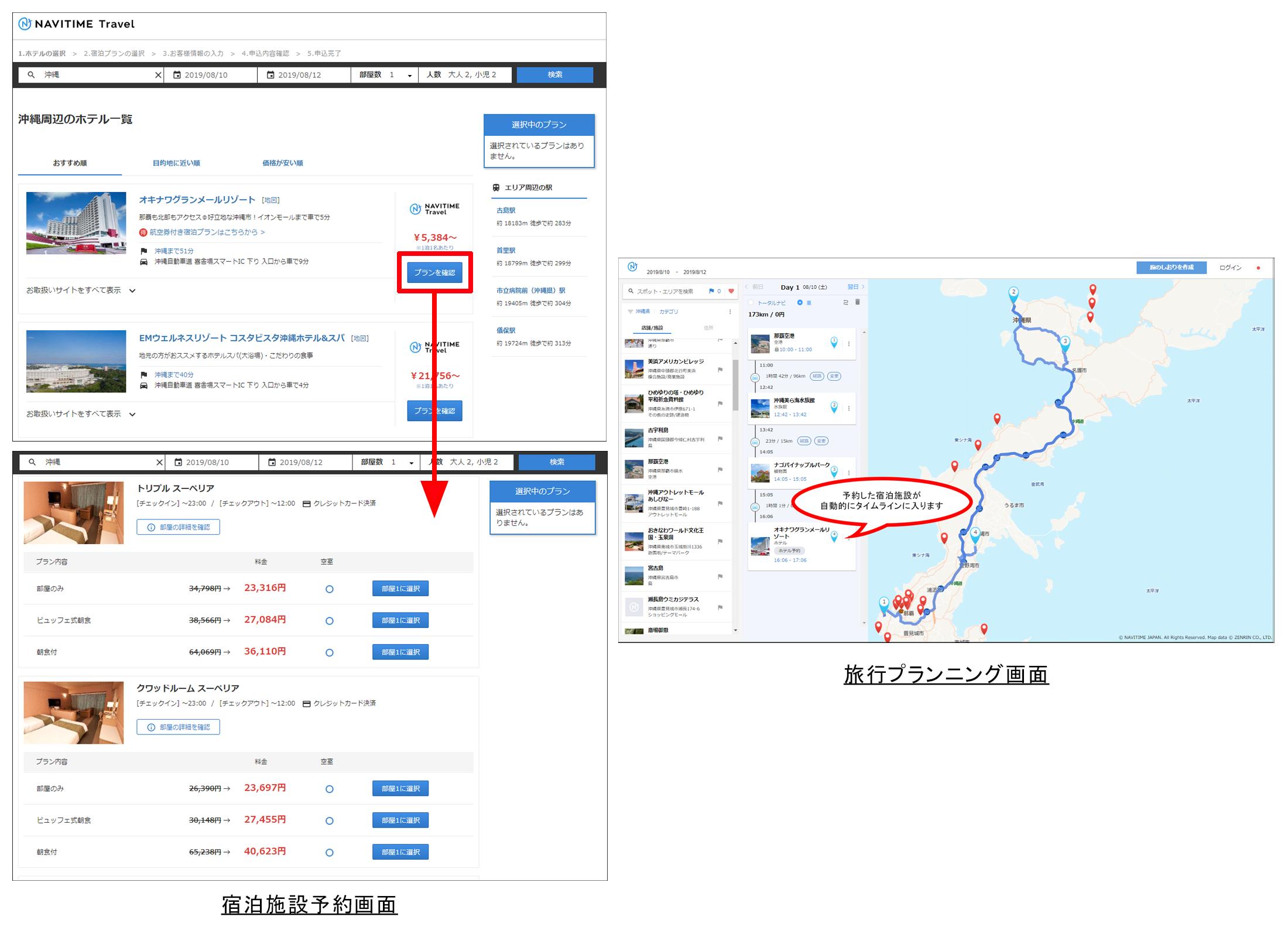 http://corporate.navitime.co.jp/topics/02b97373382877ab6241188d01ed3e83b0078c3c.png