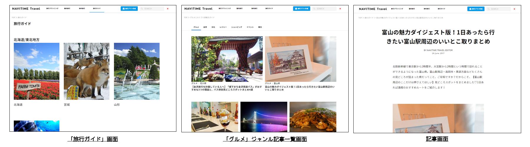 http://corporate.navitime.co.jp/topics/057f9d46f11081a5fd42e8c2b26c3bc458d2eeb3.png