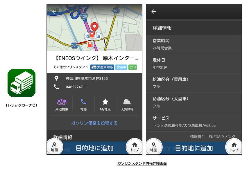 http://corporate.navitime.co.jp/topics/088d859b083fa703df4472caf665986454cee6ca.jpg