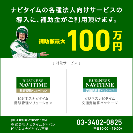 http://corporate.navitime.co.jp/topics/2fe64369d02876b8c3dfa72f6bee3c56ee59596a.png