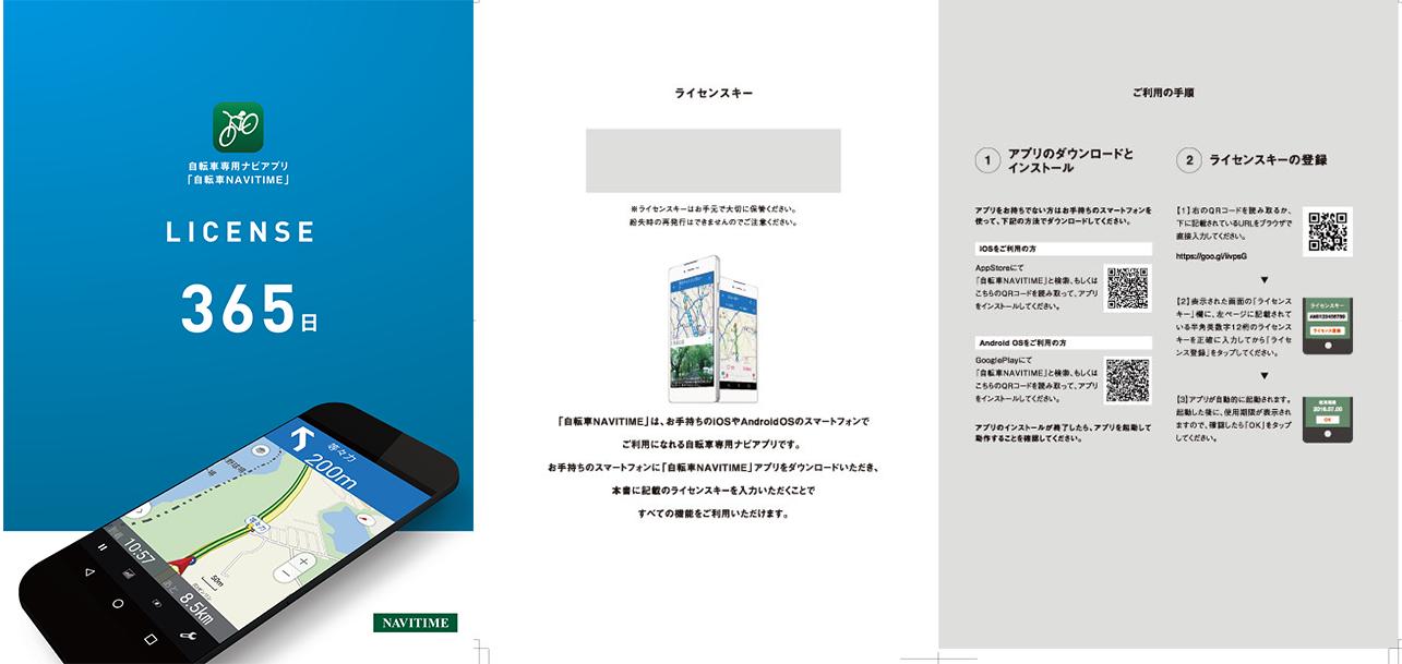 http://corporate.navitime.co.jp/topics/33dff5e4b32a2ae56a6b027daf465315e2634350.png