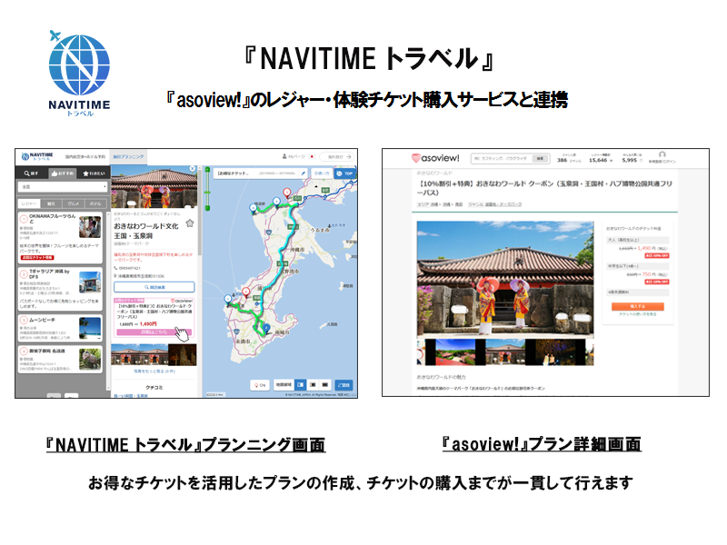 http://corporate.navitime.co.jp/topics/3519c539375f7a7c94496740db6d1ae5efe5139c.png