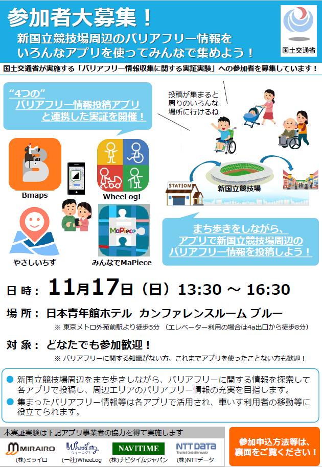 http://corporate.navitime.co.jp/topics/51fd862470ad20d522a78fd11e8e0fbf024359c7.PNG