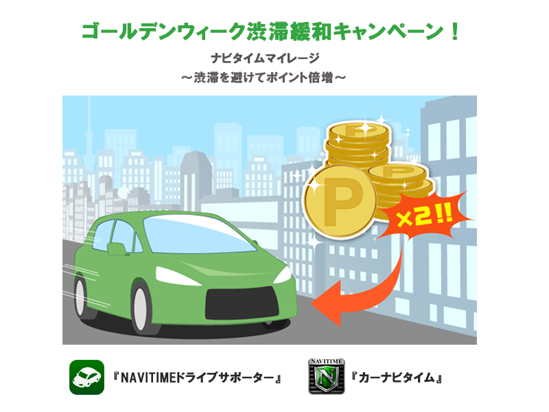 http://corporate.navitime.co.jp/topics/571180121eff081512b849cc715b89e8628952e5.png