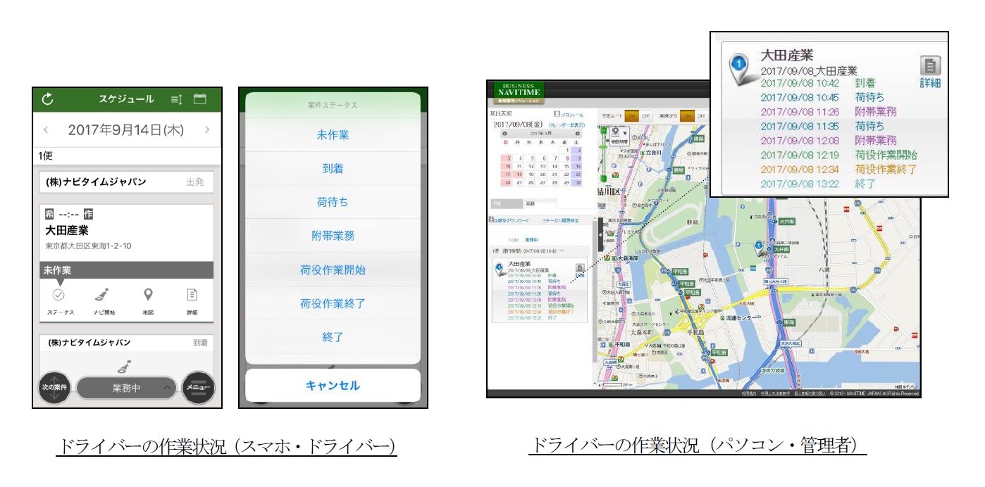 http://corporate.navitime.co.jp/topics/6fd59a093ba75bd441c6f8fef55fe89554842251.png