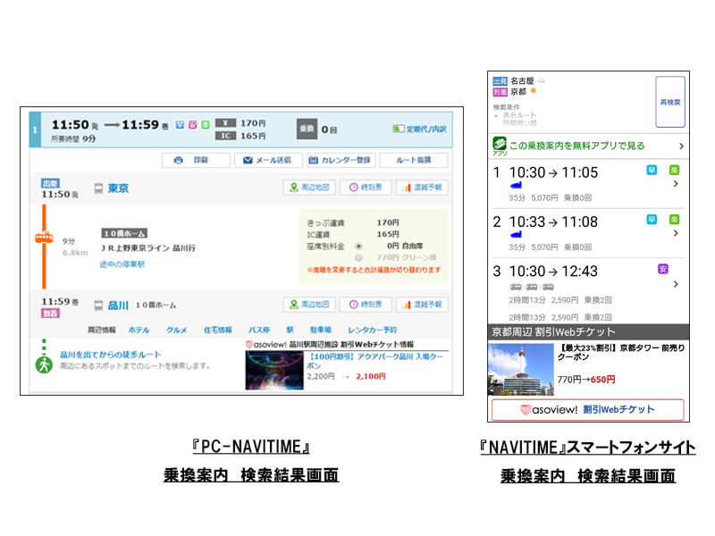 http://corporate.navitime.co.jp/topics/7d71d46bbd0f77f37fe7738921c2ee3abaad4d00.png