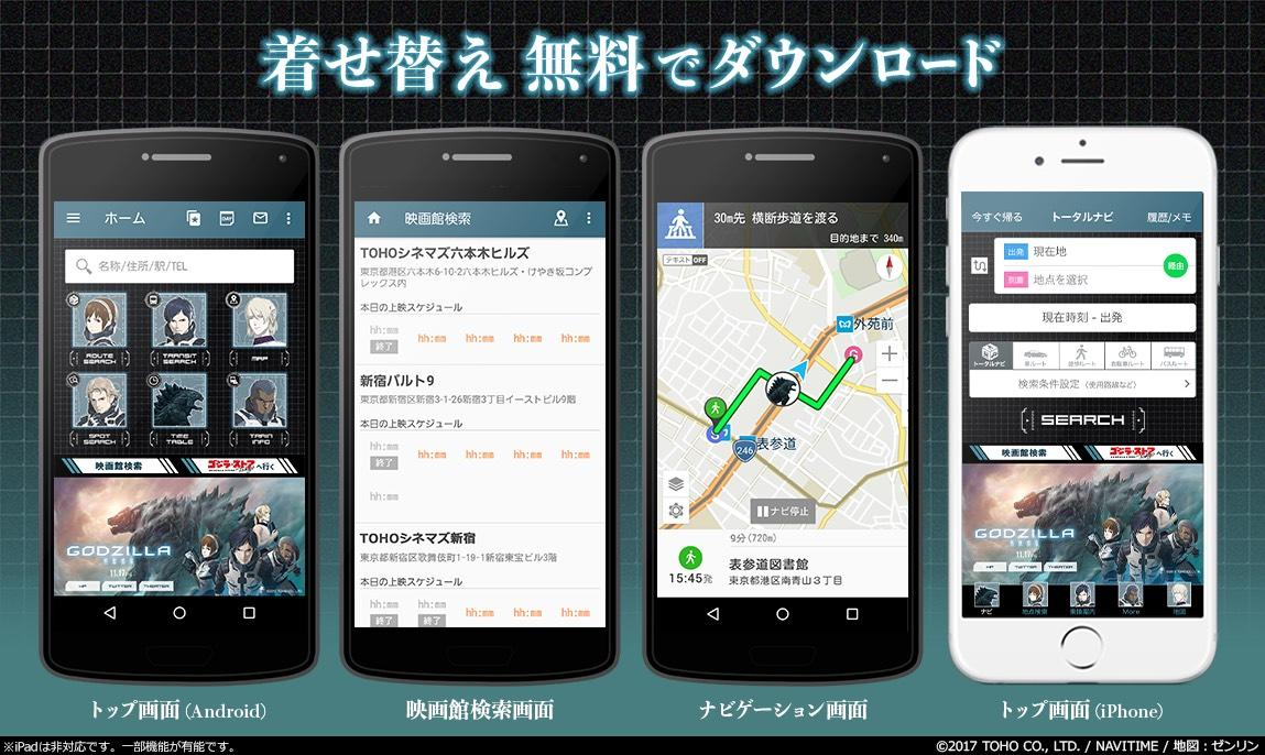 http://corporate.navitime.co.jp/topics/853e1d0167b5424d63dd81a9821dced0c4192267.jpg