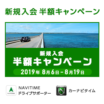 http://corporate.navitime.co.jp/topics/909478dac58a2f865656792d2a297af4b4bfb327.png