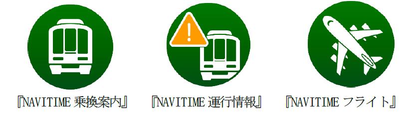 http://corporate.navitime.co.jp/topics/Alexa%20skills.png