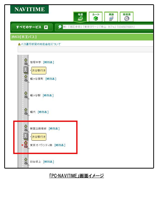 PCNAVITIME画面イメージ_edited-1.jpg