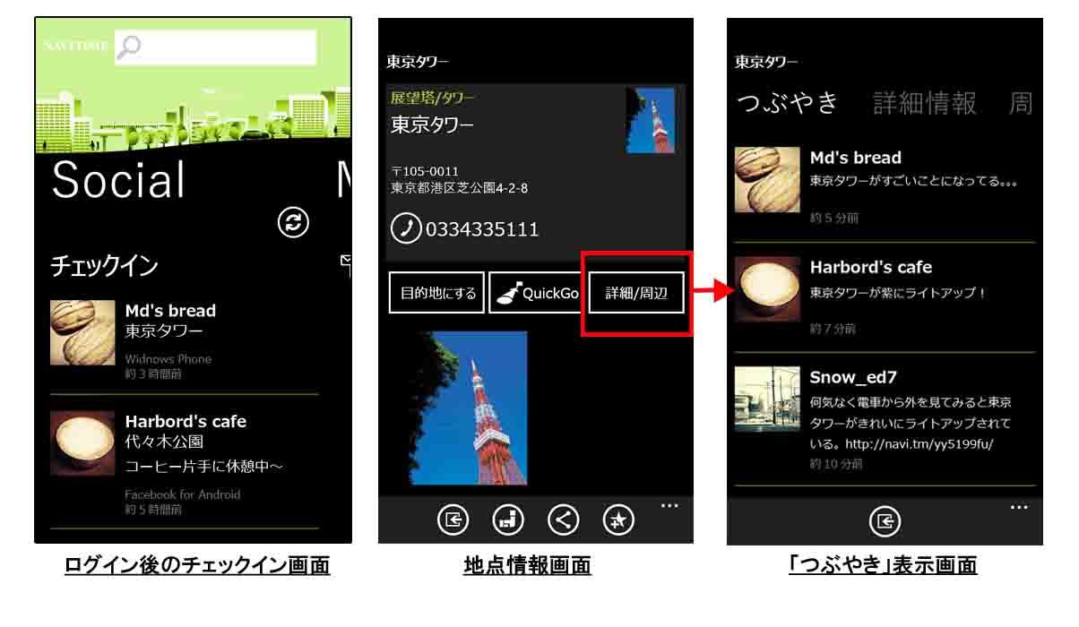 WindowsPhoneプレスリリース用(コメントつき)のコピー.jpg