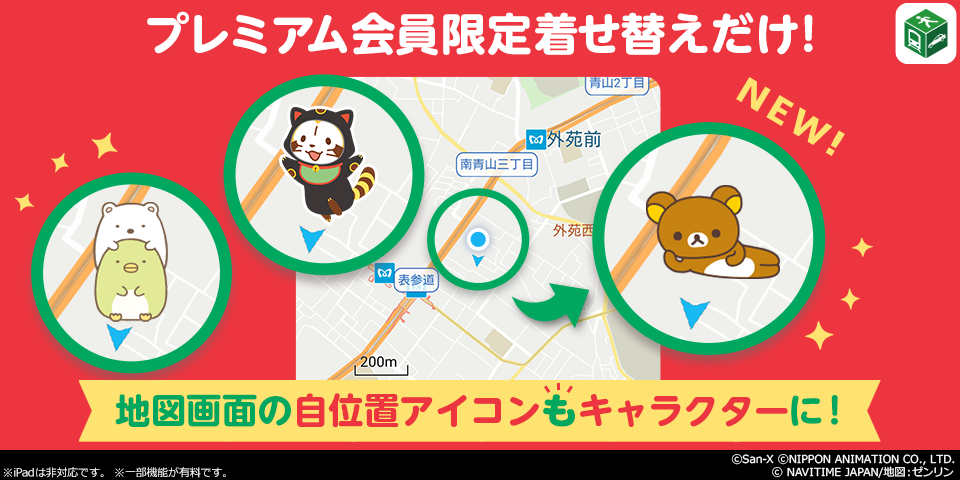 http://corporate.navitime.co.jp/topics/ac4a653a9c72bfb3610838f4209228e3107320e9.png