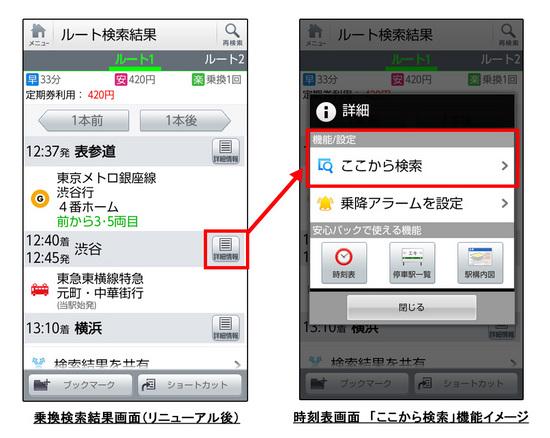 norikae_kokokara.jpg