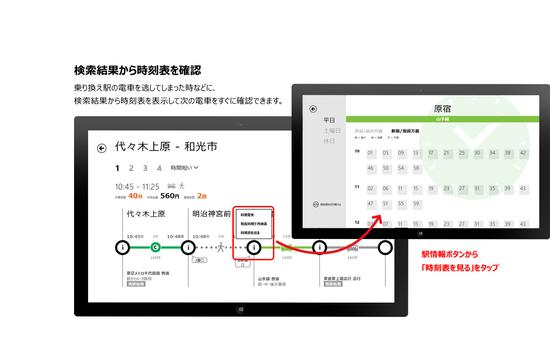 20130201_norikae1.png