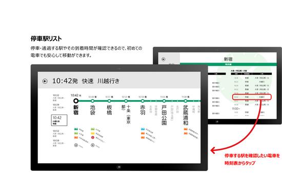 20130201_norikae2.png