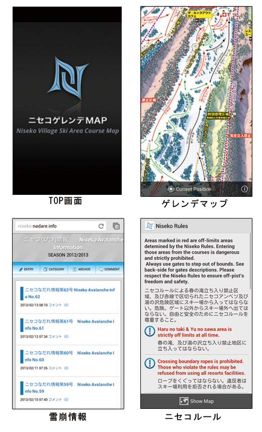 Niseko_android_20130214.png