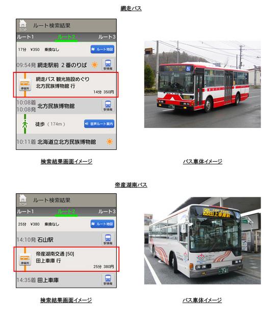 abashiri_konan.jpg