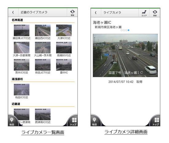 全国 道路 ライブ カメラ アプリ