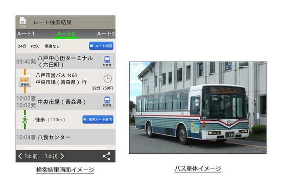 八戸市営バス追加.jpg
