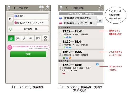 20140929_Android_トータルナビ_一部無料開放.jpg