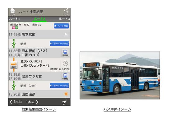 産交バスイメージ画像.jpg