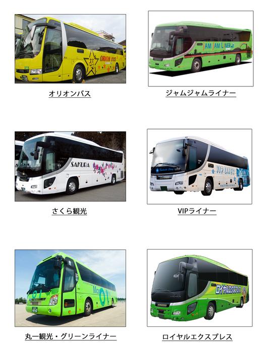 バス車体画像.png