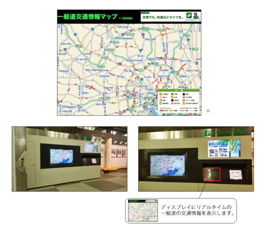サービスイメージ_一般道交通情報マップ1.png