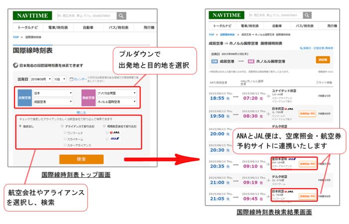国際線時刻表web用画像 (2).png