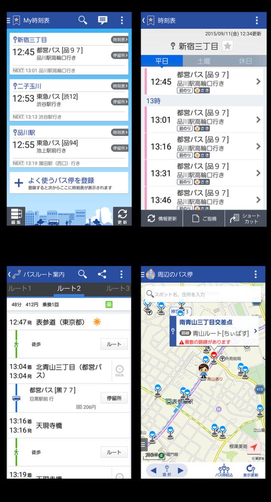 バスAppPass画像.png