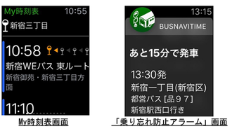 バスNAVITIME_WatchOS2.pngのサムネイル画像