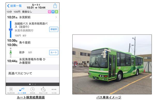 加越能バス.png
