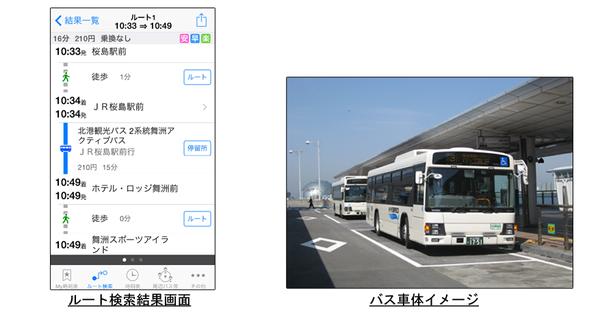 北港観光バス.png