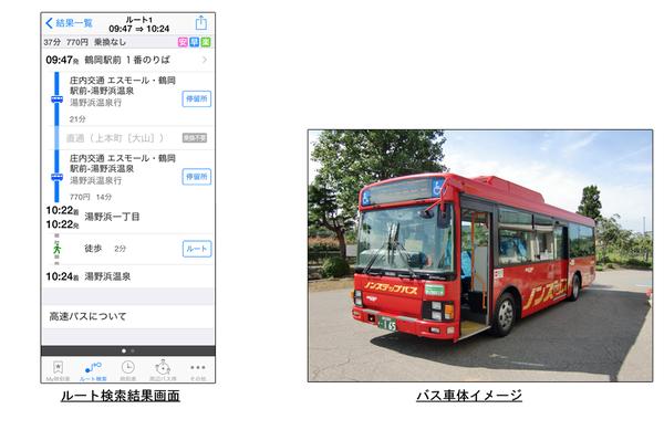 庄内交通web用.png