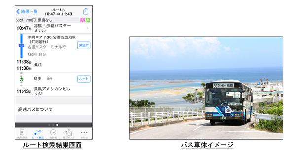沖縄バス.png