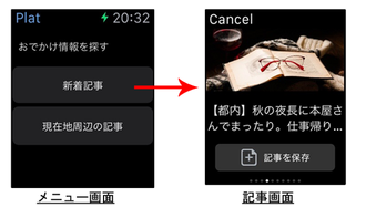 Plat_WatchOS2.pngのサムネイル画像