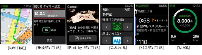 WatchOS2対応_サービスイメージ.png