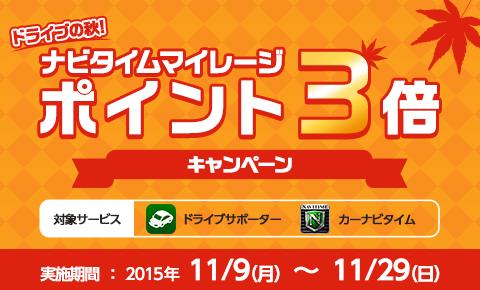 ナビタイムマイレージ_ポイント3倍キャンペーン(fix版) .png