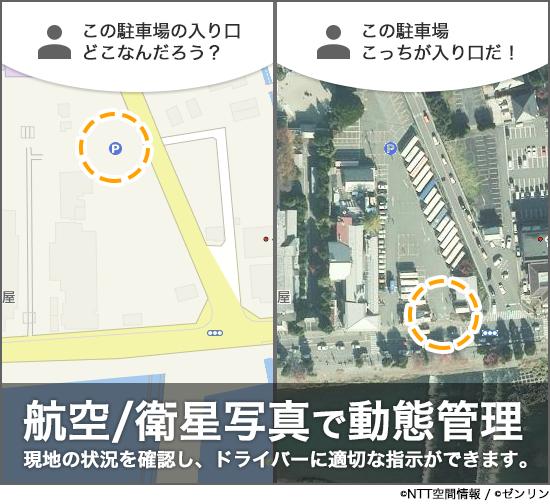 ビジナビ航空写真お知らせ用画像_03.png
