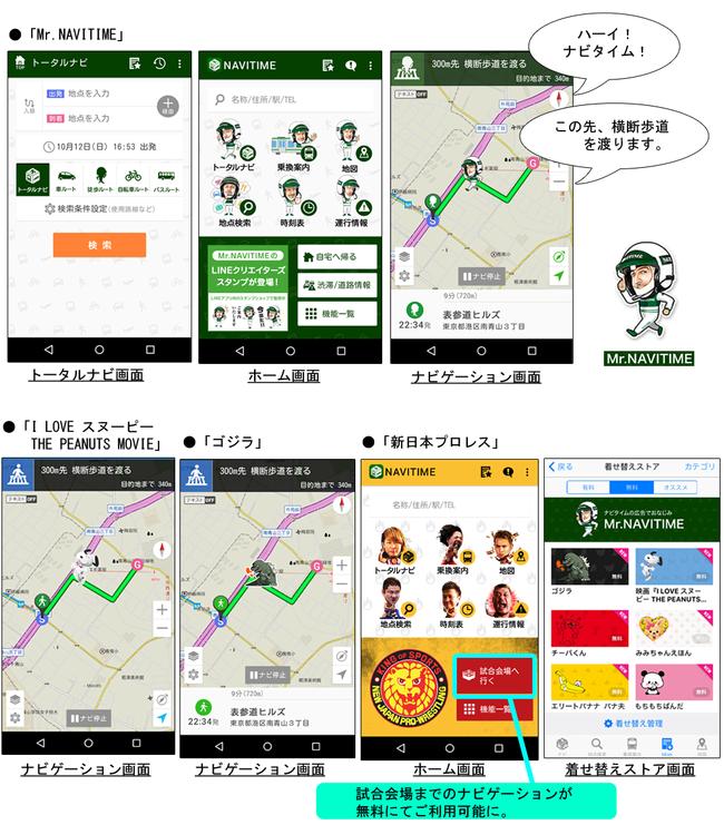 修正済み_NAVITIME_着せ替え_サービスイメージ画像.png
