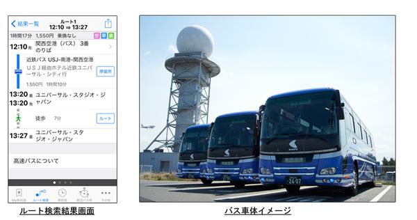 関西空港交通.png