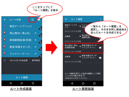 Android_ツーサポ_ルート履歴.png