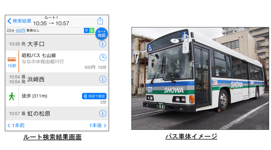 昭和バス.png