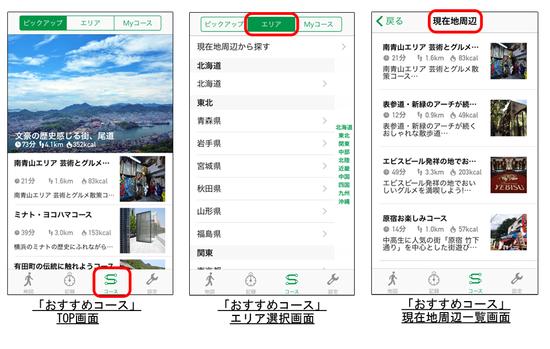 移動推定_サービスイメージ.png