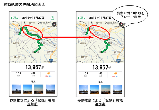 ALKOO_移動軌跡詳細地図画面.png