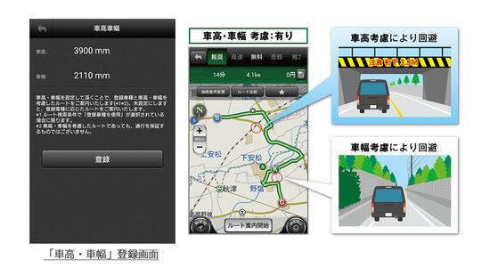 バスキャンピングカー対応_車高車幅.png